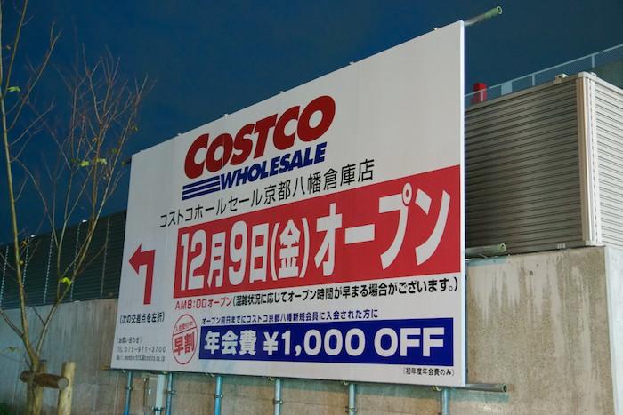 コストコ京都八幡倉庫店12月9日オープン